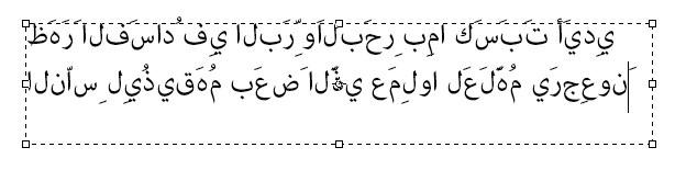 menggunakan-teks-bahasa-arab-di-ps-02.jpg